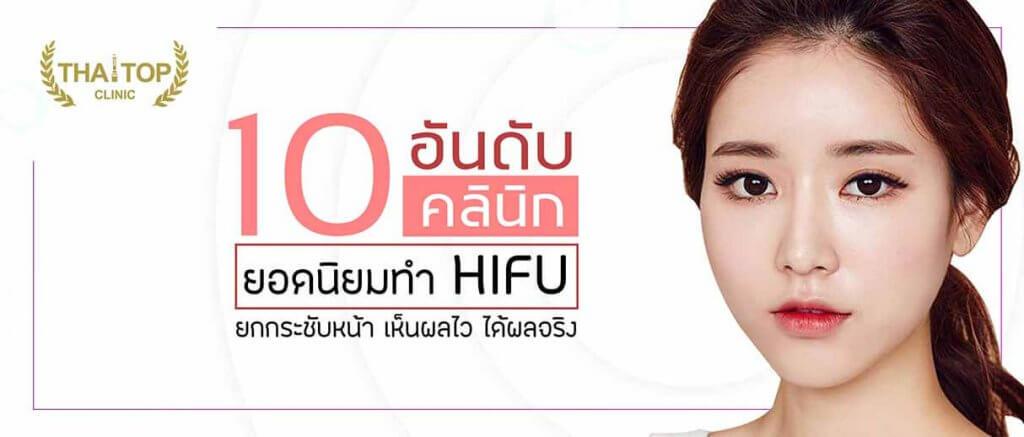 clinic top hifu