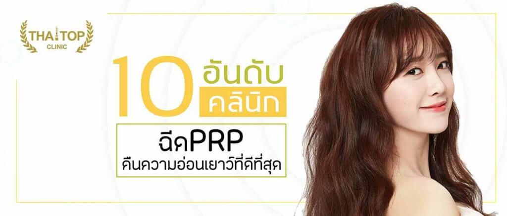 ฉีด PRP