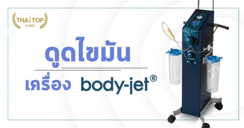 Body jet