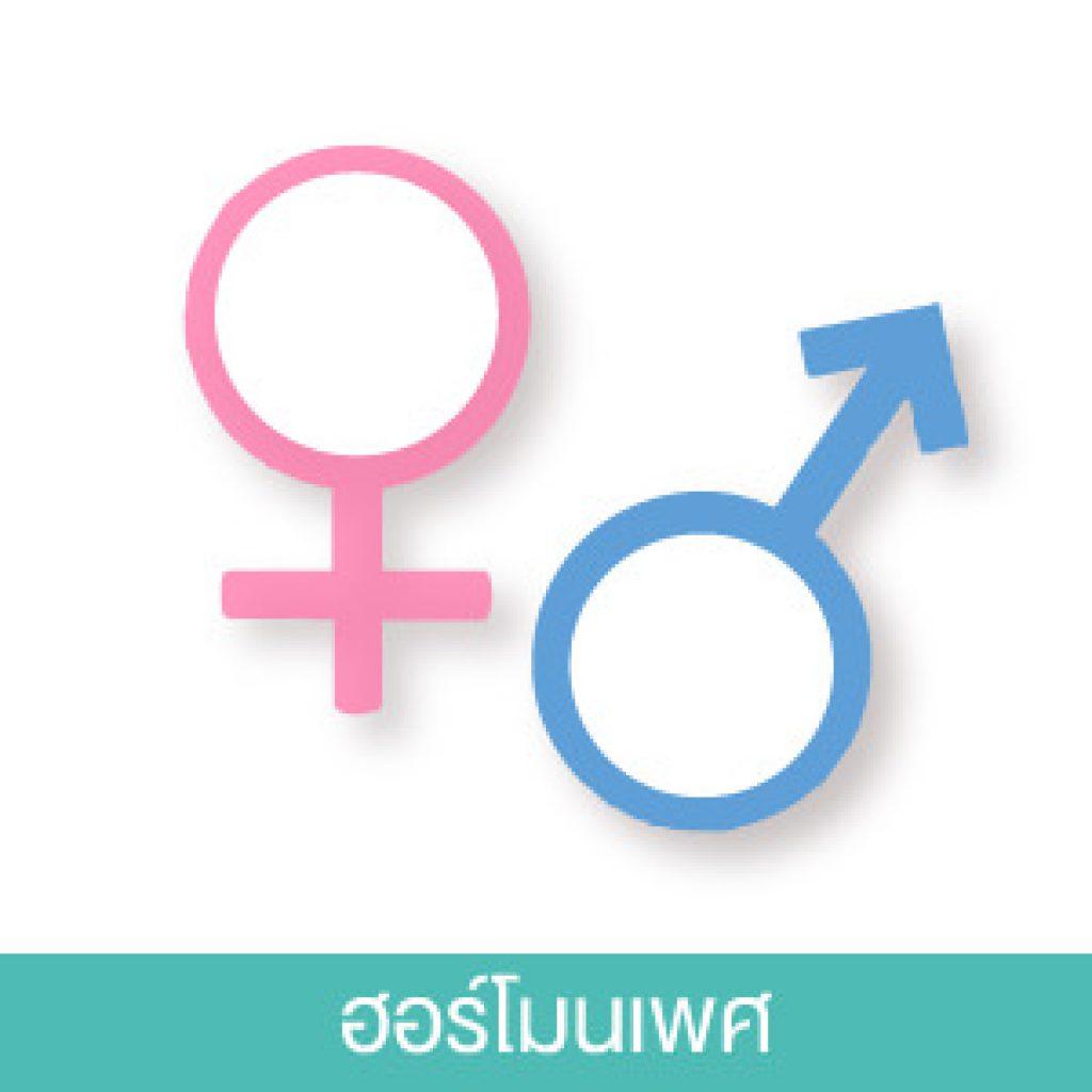 สิวที่หลังเกิดจากฮอร์โมนเพศ