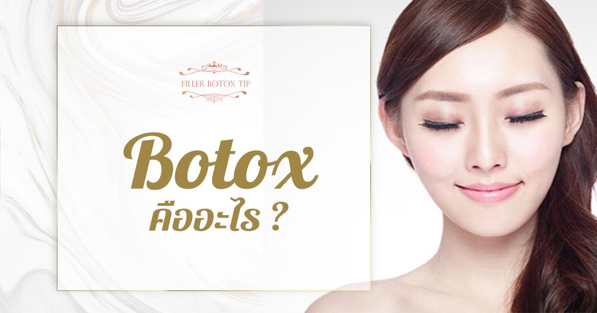 Botox คืออะไร
