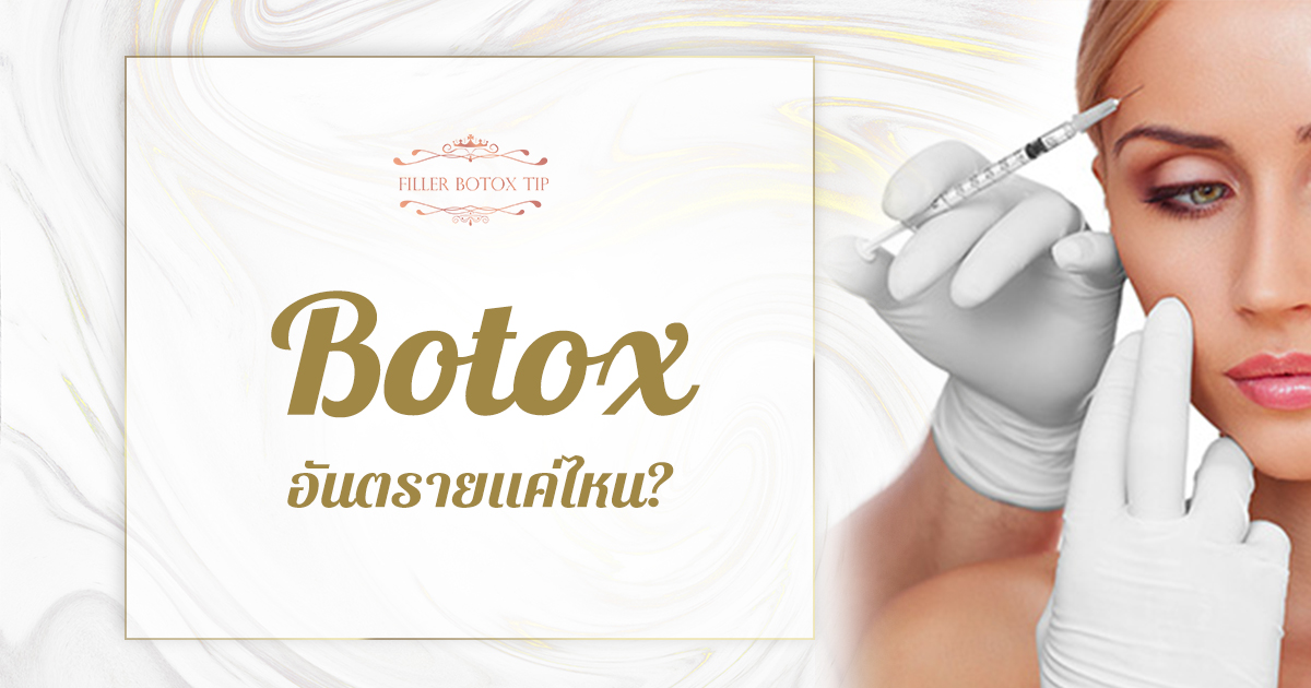 Botox อันตรายแค่ไหน