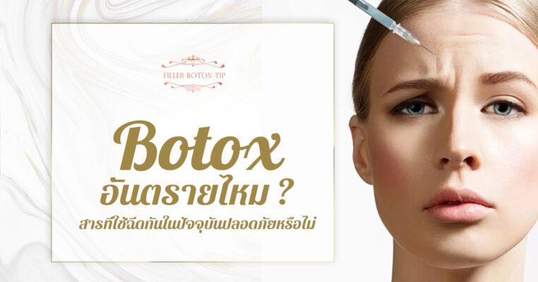 Botox อันตรายไหม