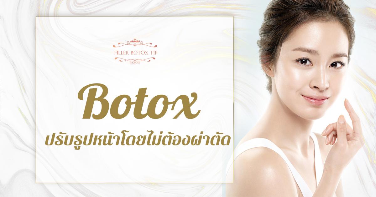 botox ปรับรูปหน้า